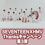 SEVENTEEN×HMV Thanksキャンペーン第3弾