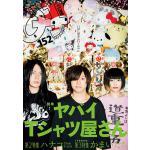 ヤバイTシャツ屋さん 表紙・40ページ特集『クイック・ジャパン152』
