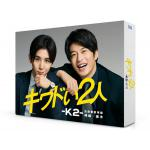 ドラマ『キワドい2人-K2- 池袋署刑事課神崎・黒木』Blu-ray&...