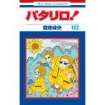 『パタリロ!』102 巻発売!まだまだ続く新魔界編「剣と魔法」