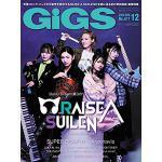 RAISE A SUILENが『GiGS』表紙・巻頭特集に登場!特典あ...