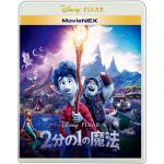 『2分の1の魔法 MovieNEX』発売中【HMV・Loppi限定セッ...