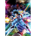 TVアニメ『ドラゴンクエスト ダイの大冒険』Blu-ray発売
