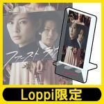 映画『ファーストラヴ』Loppi限定 アクリルスマホスタンド予約受付中...