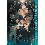 『十三機兵防衛圏 公式保存記録:Double Helix』発売!待望の...