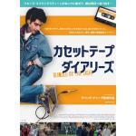 映画『カセットテープ・ダイアリーズ』Blu-ray&DVD 2021年...