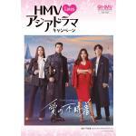 HMVアジアドラマキャンペーン