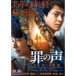 【Twitterフォロー&RTキャンペーン】映画『罪の声』10月30日...