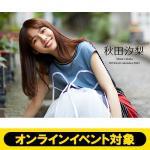 秋田汐梨 2021年カレンダー発売記念 WEB個別お話し会開催!