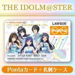 『アイドルマスター』シリーズのPontaカードが新登場!名刺ケース付き...