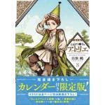 『とんがり帽子のアトリエ』8巻発売!限定版は完全描き下ろしカレンダー付...