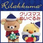 リラックマ クリスマスぬいぐるみが今年も発売★