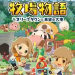 Switch初となる「牧場物語」完全新作!『牧場物語 オリーブタウンと...