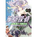 『風都探偵』9巻発売!依頼人はふうとくん!?