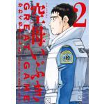 『空母いぶき GREAT GAME』2 巻発売!迫る敵はロシア! 米艦...
