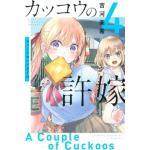 『カッコウの許嫁』4巻発売!恋の四角関係、本格開幕!