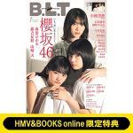 森田ひかる、藤吉夏鈴、山崎天(櫻坂46)が『B.L.T.』に登場!HM...