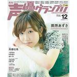 田所あずさブロマイド特典つき『声優グランプリ』11月10日発売!