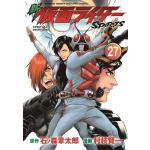 『新 仮面ライダーSpirits』27巻!特装版はXライダー編を再構成...