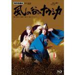 新作歌舞伎『風の谷のナウシカ』Blu-ray&DVD 2021年1月2...