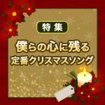 僕らの心に残る定番クリスマスソング24選