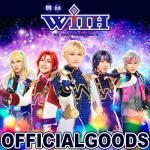 舞台「WITH by IdolTimePripara」オフィシャルグッズ販売スタート!