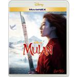 『ムーラン MovieNEX』2020年11月20日発売