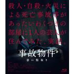 映画『事故物件 恐い間取り』Blu-ray&DVD 2021年2月10...
