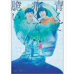 《本日発売》映画『青くて痛くて脆い』Blu-ray&DVD