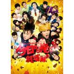 『今日から俺は!!劇場版』Blu-ray&DVD 2021年1月20日...