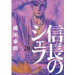 『信長のシェフ』28巻発売!九州ではキリスト教勢力に動きが…!?