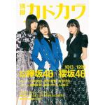 欅坂46/櫻坂46『別冊カドカワ』で丸ごと1冊特集!