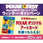 《PIXAR ★ FEST》MovieNEX/ブルーレイ・DVD ウィ...
