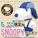 PEANUTS70周年☆Loppi限定他 SNOOPYグッズ大特集!