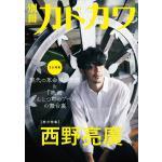 西野亮廣の素顔と映画『えんとつ町のプペル』に迫る総力特集!