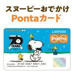 「スヌーピーおでかけPontaカード」に新デザインが登場!グッズは選べる2種類★