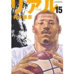 『リアル』15巻発売! 6年ぶり、待望の最新刊!