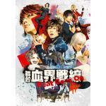 舞台『 血界戦線』Beat Goes On Blu-ray&DVD発売...