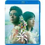 映画『糸』Blu-ray&DVD 2021年2月3日発売決定【HMV限...
