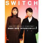 新垣結衣&星野源『SWITCH Vol.39 No.1』表紙・巻頭に登...