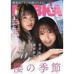 『BUBKA』で櫻坂46を32ページにわたり特集!特典あり!