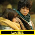 1月29日公開 映画「花束みたいな恋をした」のLoppi限定グッズ2種...