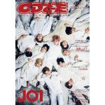 JO1『CDでーた2020 中[NA-KA]』表紙に登場!