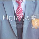 ミュージカル「四月は君の嘘」コンセプトアルバム&ビジュアルセット 発売...