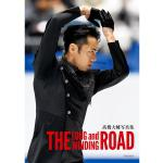 『��橋大輔写真集 The Long and Winding Road』