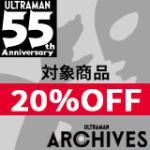 ULTRAMAN ARCHIVES 対象商品 20%OFF