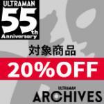 ULTRAMAN ARCHIVES 対象商品 20%OFF