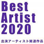 ベストアーティスト2020 出演アーティスト関連作品