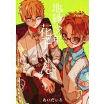 『地縛少年花子くん』14巻発売!学園に隠された、七不思議成立の秘密。