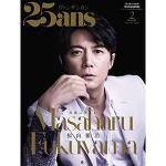 福山雅治 特別版『25ans』12月28日発売!